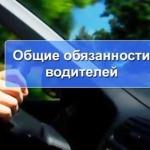 2. Общие обязанности водителей (видео урок ПДД).
