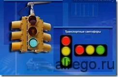 Сигналы светофоров и регулировщика видео урок ПДД