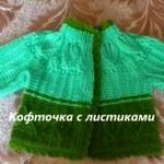 kak-nachinayushhim-svyazat-spitsami-detskuyu-koftu-dlya-devochki